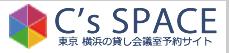 東京都 新宿 渋谷 横浜の貸会議室をかんたん予約 シーズスペース